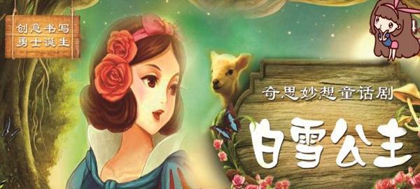 经典童话剧《白雪公主》