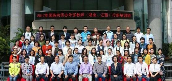 衡阳市12名中、小学外派老师将分批赴国外任教