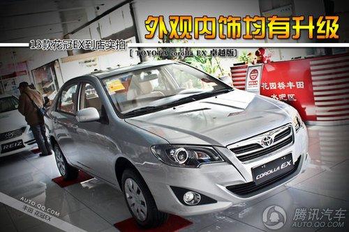 一汽丰田2013款花冠ex 重点图解 高清图片