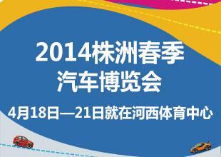 2014株洲春季汽车博览会期待你参与