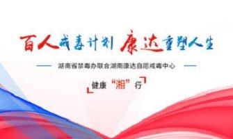 湖南省禁毒办公益救助计划面向社会开放戒毒名额