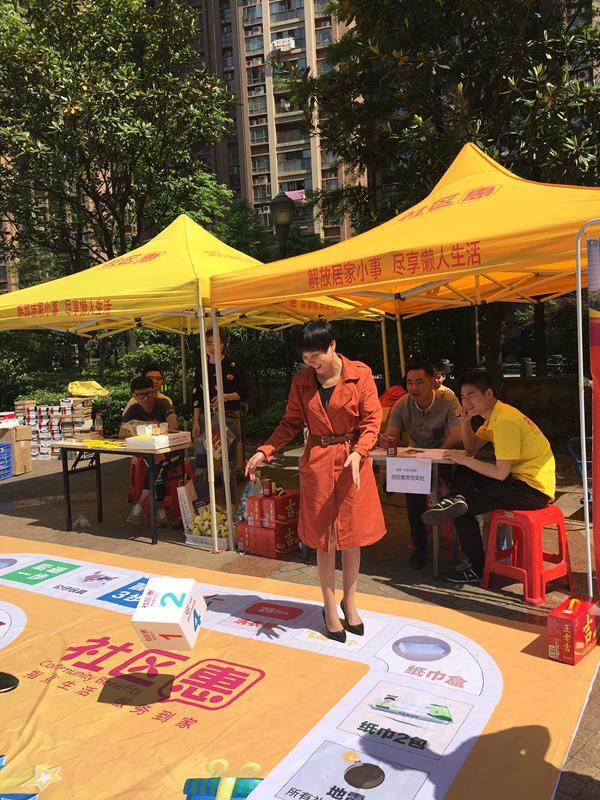 """社区惠于上海城设置真人版""""大富翁""""游戏竞赛"""
