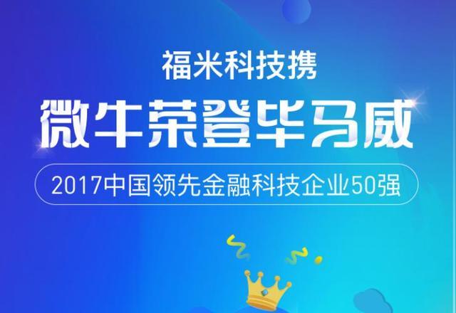 """福米科技入选毕马威""""中国2017领先金融科技企业50"""""""