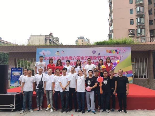 长沙第六届全民健身节 东外滩首届亲子趣味运动会