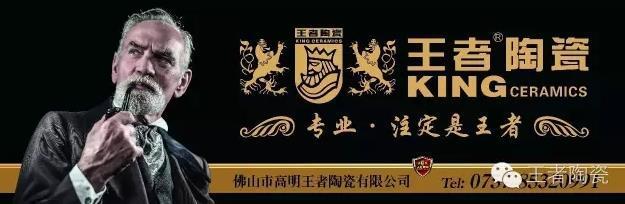 """联动爆破红遍中国—王者陶瓷""""非常颜值非常购""""盛世启动"""