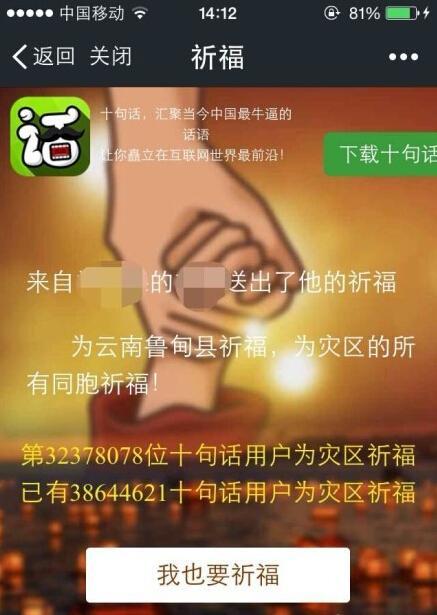 """朋友圈""""地震祈福""""被指诈骗 微信:已将其屏蔽"""