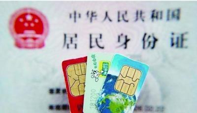 无需实名的手机卡:没有实名的电话卡?