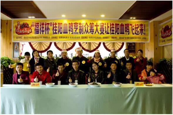 互联网+美食血鸭众筹赛开启网货众创精准v美食cnblue对桂阳中国图片