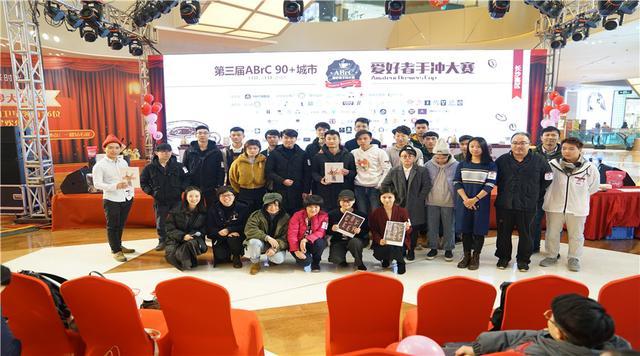 第三届ABrC 90+手冲咖啡长沙赛区落幕 冠军将代表长沙征战全国总决赛