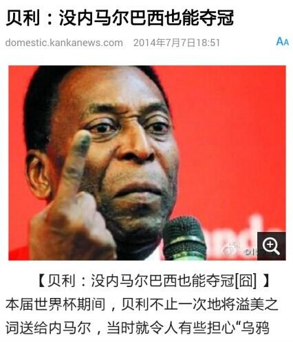 【东哥说个球】最淡定的还是我们中国人