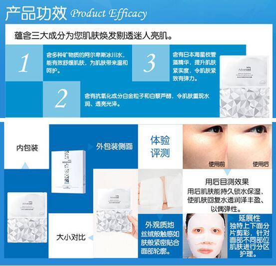 敷面膜时脸部会刺痛 你的面膜选对了吗?