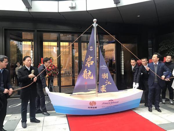 新年启航 长沙湘江豪生酒店迎来盛大开业