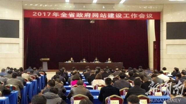 湖南政府网站抽查合格率100% 两年迁移关停3308家