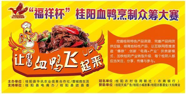 互联网+桂阳血鸭众筹赛开启网货众创精准扶贫模式