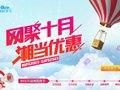 2015湖南网购节