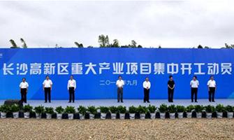 长沙高新区11个重大产业项目集中开工