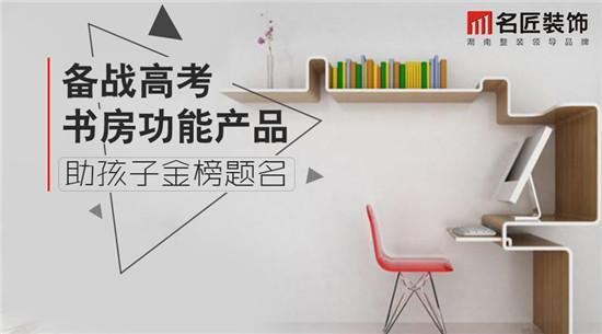 书房空间功能产品丨备战高考 助孩子金榜题名
