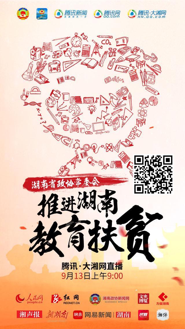 湖南省政协常委会聚焦教育扶贫 腾讯大湘网现场直击
