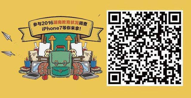 2016湖南教育状况调查