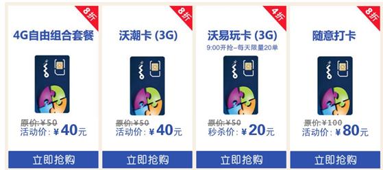 湖南联通面向92后群体推买手机送60G流量活动