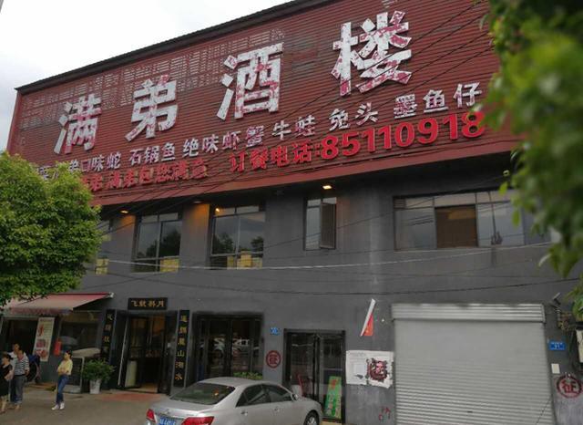 长沙男子创业开大排档 15年拾金不昧80万元