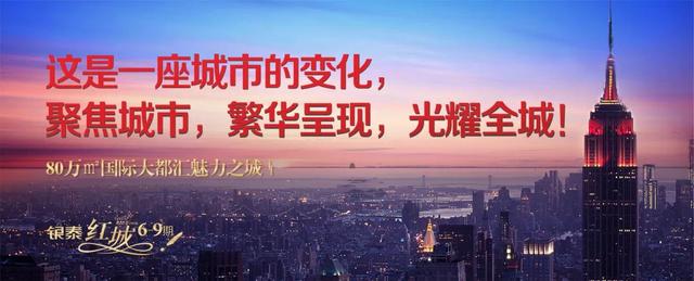 """2018 银泰带您看华新""""城变"""""""