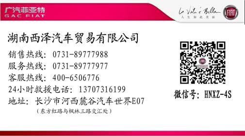 周周奖Gucci 广汽菲亚特湖南西泽年底巨惠