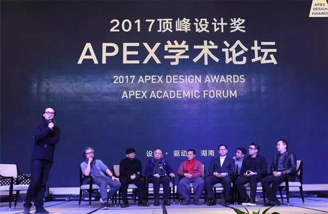 2017顶峰设计奖 | APEX学术论坛暨颁奖典礼完美收官!