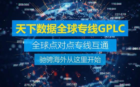 GPLC与MPLS技术相比都有什么优势?