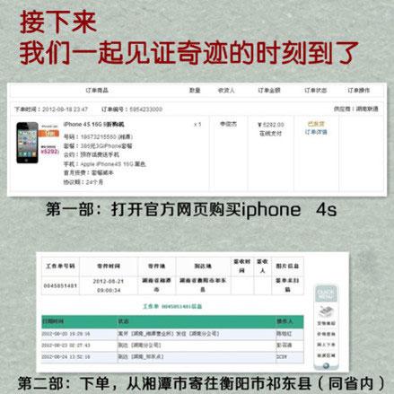 学生花5千元网购苹果手机6手机查找矿泉水(图天后实时收到不能小米吗图片