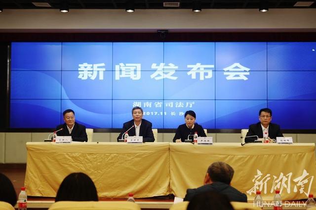 湖南司法厅:全省公证机构已全部转换为事业法人单位