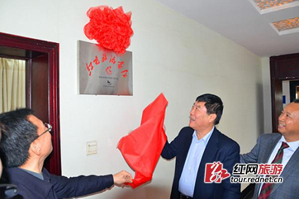 国家旅游局副局长魏洪涛一行考察韶山红色旅游学院