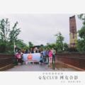 【Q友club】小Q带你梦回大唐 走进千年古镇