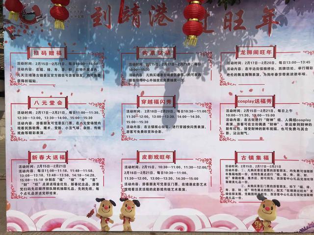 """靖港古镇新春系列活动 开启""""望城味的中国年"""""""
