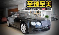 至臻至美 大湘汽车到店实拍宾利新飞驰V8尊贵版