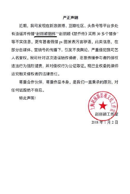 赵丽颖工作室回应替身传闻:不容忍诋毁(图)