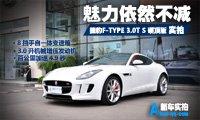 魅力依旧不减 大湘汽车实拍2015款捷豹F-TYPE硬顶版