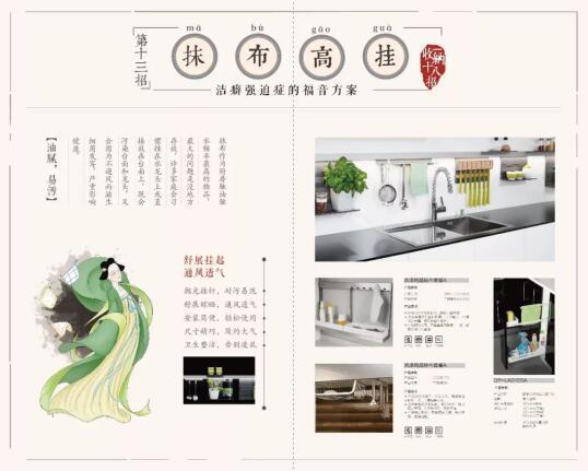 中国式厨房收纳难题:无处安放的抹布与菜刀