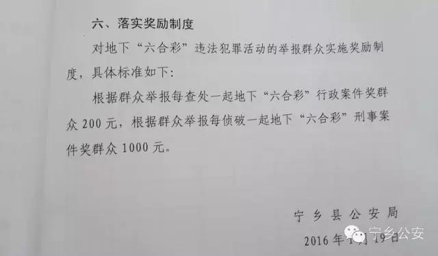 """宁乡地下""""六合彩""""庄家涉案达100万 潜逃5年终被抓"""