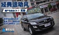 经典运动风 大湘汽车实拍一汽马自达CX-7