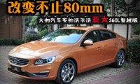 改变不止80mm 大湘汽车实拍沃尔沃亚太S60L智越版