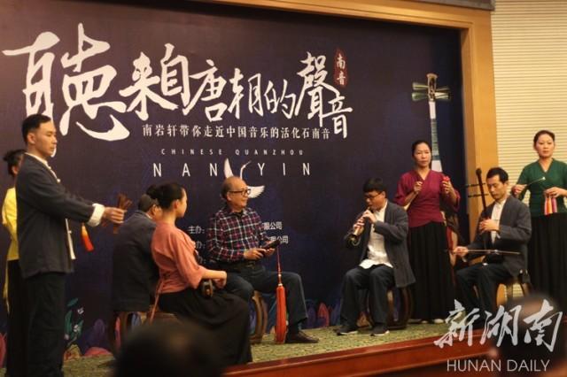 """世界非遗南音首次进湖南 中国音乐""""活化石""""奏响湖湘"""