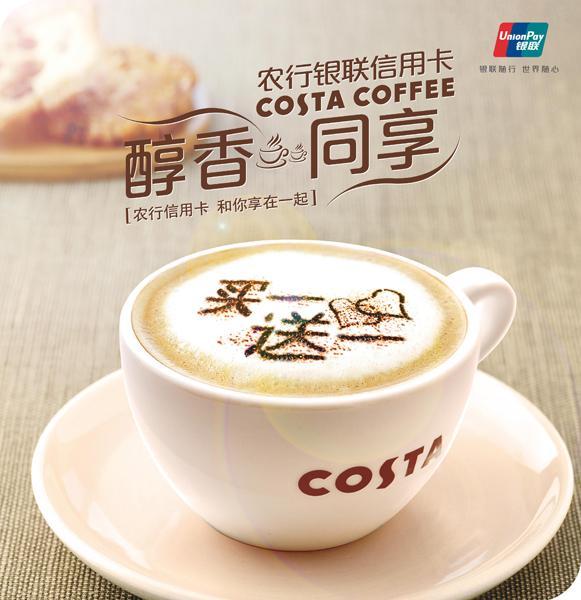 农行银联信用卡costa咖啡买一送一优惠活动