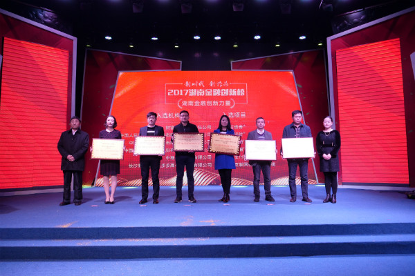 """新时代新作为 """"2017湖南金融创新榜""""评选出炉"""