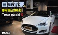 直击未来 大湘网到店实拍湖南首台特斯拉Model S