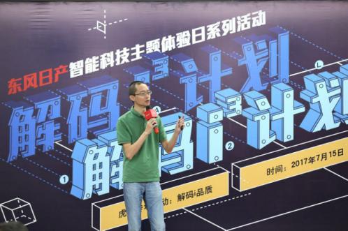 东风日产智能科技主题体验日火热开启