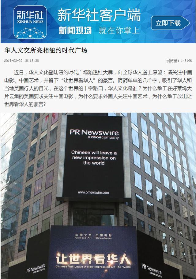 从纯粹中国巡演到纽约时代广场 华人文交所引全球热议