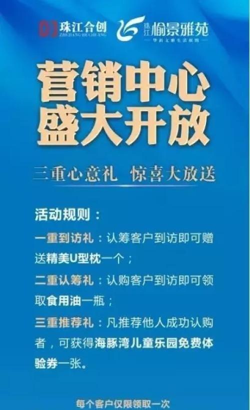 珠江•愉景雅苑耀世开盘,首战大捷