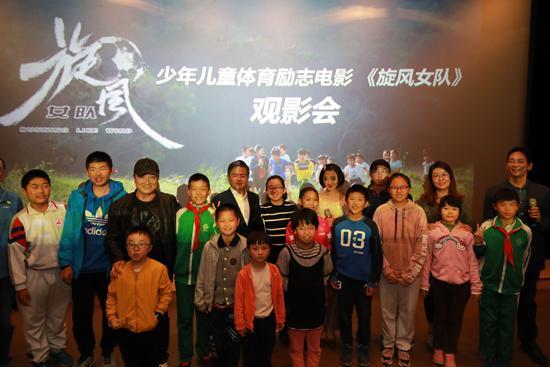 少年儿童励志电影《旋风女队》点映 受影迷赞誉