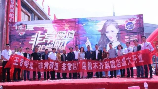 网红霸屏直播 王者陶瓷之乌鲁木齐&张家口站
